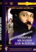 """Постер 1 из 1 из фильма """"Забытая мелодия для флейты"""" (1987)"""