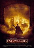 "Постер 1 из 3 из фильма ""Враг у ворот"" /Enemy at the Gates/ (2001)"