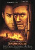 "Постер 3 из 3 из фильма ""Враг у ворот"" /Enemy at the Gates/ (2001)"