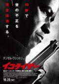"""Постер 8 из 10 из фильма """"Великий уравнитель"""" /The Equalizer/ (2014)"""
