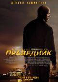 """Постер 2 из 10 из фильма """"Великий уравнитель"""" /The Equalizer/ (2014)"""