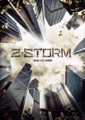 Шторм Z /Z Storm/ (2014)
