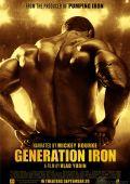 """Постер 1 из 1 из фильма """"Железное поколение"""" /Generation Iron/ (2013)"""