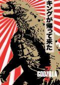 """Постер 14 из 24 из фильма """"Годзилла"""" /Godzilla/ (2014)"""