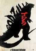 """Постер 15 из 24 из фильма """"Годзилла"""" /Godzilla/ (2014)"""