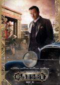 """Постер 19 из 24 из фильма """"Великий Гэтсби"""" /Der große Gatsby/ (2013)"""
