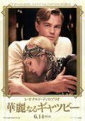 """Постер 9 из 24 из фильма """"Великий Гэтсби"""" /Der große Gatsby/ (2013)"""