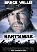 """Постер 3 из 3 из фильма """"Война Харта"""" /Hart's War/ (2002)"""