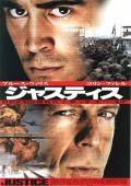 """Постер 2 из 3 из фильма """"Война Харта"""" /Hart's War/ (2002)"""