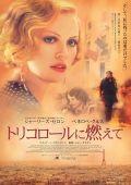 "Постер 2 из 7 из фильма ""Голова в облаках"" /Head in the Clouds/ (2004)"