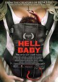 """Постер 1 из 2 из фильма """"Адское дитя"""" /Hell Baby/ (2013)"""