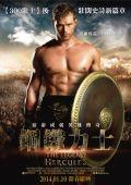 """Постер 4 из 9 из фильма """"Геракл: Начало легенды"""" /The Legend of Hercules/ (2014)"""