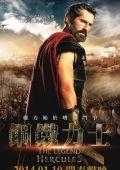 """Постер 5 из 9 из фильма """"Геракл: Начало легенды"""" /The Legend of Hercules/ (2014)"""