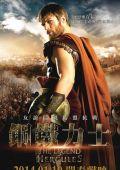 """Постер 6 из 9 из фильма """"Геракл: Начало легенды"""" /The Legend of Hercules/ (2014)"""