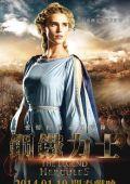 """Постер 3 из 9 из фильма """"Геракл: Начало легенды"""" /The Legend of Hercules/ (2014)"""