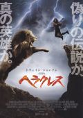 """Постер 7 из 8 из фильма """"Геракл"""" /Hercules/ (2014)"""
