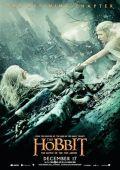 "Постер 16 из 43 из фильма ""Хоббит: Битва пяти воинств"" /The Hobbit: The Battle of the Five Armies/ (2014)"