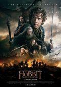 "Постер 23 из 43 из фильма ""Хоббит: Битва пяти воинств"" /The Hobbit: The Battle of the Five Armies/ (2014)"