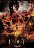 "Постер 28 из 43 из фильма ""Хоббит: Битва пяти воинств"" /The Hobbit: The Battle of the Five Armies/ (2014)"