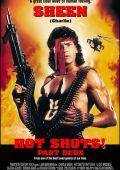 """Постер 1 из 2 из фильма """"Горячие головы 2"""" /Hot Shots! Part Deux/ (1993)"""