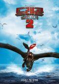 """Постер 7 из 21 из фильма """"Как приручить дракона 2"""" /How to Train Your Dragon 2/ (2014)"""