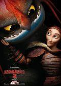 """Постер 11 из 21 из фильма """"Как приручить дракона 2"""" /How to Train Your Dragon 2/ (2014)"""