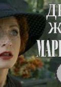 Другая жизнь Маргариты