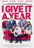 "Постер 13 из 13 из фильма ""Даю год"" /I Give It a Year/ (2013)"