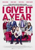 "Постер 10 из 13 из фильма ""Даю год"" /I Give It a Year/ (2013)"