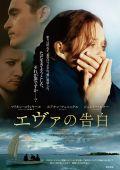 """Постер 6 из 7 из фильма """"Роковая страсть"""" /The Immigrant/ (2013)"""