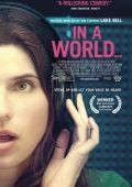 """Постер 1 из 1 из фильма """"За кадром..."""" /In a World.../ (2013)"""