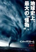 """Постер 3 из 18 из фильма """"Навстречу шторму"""" /Into the Storm/ (2014)"""