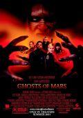 Призраки Марса