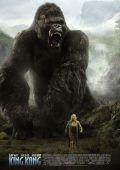 """Постер 3 из 4 из фильма """"Кинг Конг"""" /King Kong/ (2005)"""