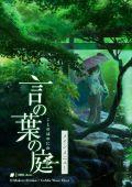 """Постер 2 из 2 из фильма """"Сад изящных слов"""" /Koto no ha no niwa/ (2013)"""