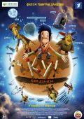 "Постер 1 из 1 из фильма ""Ку! Кин-дза-дза"" (2013)"