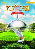 """Постер 2 из 6 из фильма """"Кухня в Париже"""" (2014)"""