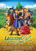 """Постер 11 из 11 из фильма """"Оз: Возвращение в Изумрудный город"""" /Legends of Oz: Dorothy's Return/ (2013)"""