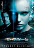 """Постер 4 из 4 из фильма """"Машина"""" /The Machine/ (2013)"""