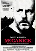"""Постер 3 из 3 из фильма """"МакКаник"""" /McCanick/ (2013)"""
