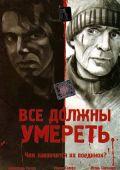"""Постер 1 из 1 из фильма """"Все должны умереть"""" (2007)"""