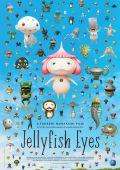 Глаза медузы