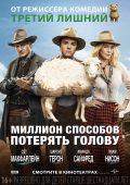 """Постер 1 из 12 из фильма """"Миллион способов потерять голову"""" /A Million Ways to Die in the West/ (2014)"""