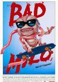 """Постер 3 из 3 из фильма """"Майло"""" /Bad Milo!/ (2013)"""