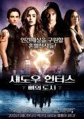 """Постер 17 из 24 из фильма """"Орудия смерти: Город костей"""" /The Mortal Instruments: City of Bones/ (2013)"""