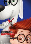 "Постер 2 из 22 из фильма ""Приключения мистера Пибоди и Шермана"" /Mr. Peabody & Sherman/ (2014)"