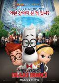 "Постер 19 из 22 из фильма ""Приключения мистера Пибоди и Шермана"" /Mr. Peabody & Sherman/ (2014)"