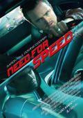 """Постер 3 из 14 из фильма """"Need for Speed: Жажда скорости"""" /Need for Speed/ (2014)"""