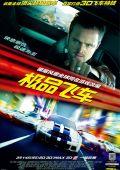"""Постер 6 из 14 из фильма """"Need for Speed: Жажда скорости"""" /Need for Speed/ (2014)"""