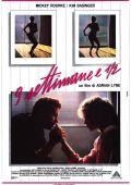 """Постер 2 из 3 из фильма """"9 1/2 недель"""" /Nine 1/2 Weeks/ (1986)"""